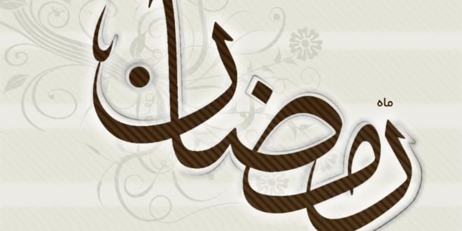 Ramazan Bayanaat 2015