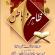 Zahir wa Batin