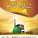 Rah e Sulook Main Wafadari ki Ahmiyat