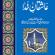 Tarbiat e ashaqan-e-khuda