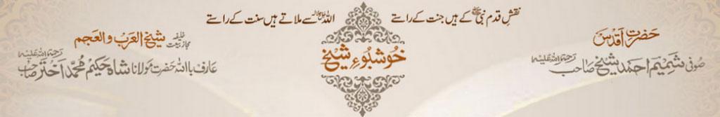 Official Site of Hazrat Aqdas Sufi Shamim Ahmed Shaikh Rehmatullah Alaih.