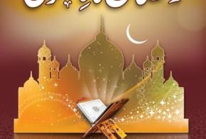 رمضان ماہِ تقویٰ